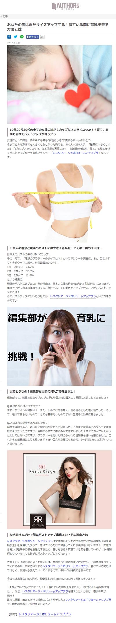 1月12日オーサーズscreencapture-beauty-authors-jp-pr-21119-1456747665743