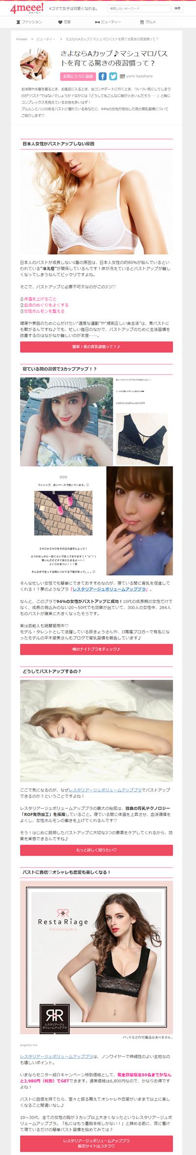 1月8日4mee!screencapture-4meee-com-articles-view-565428-1456462738066
