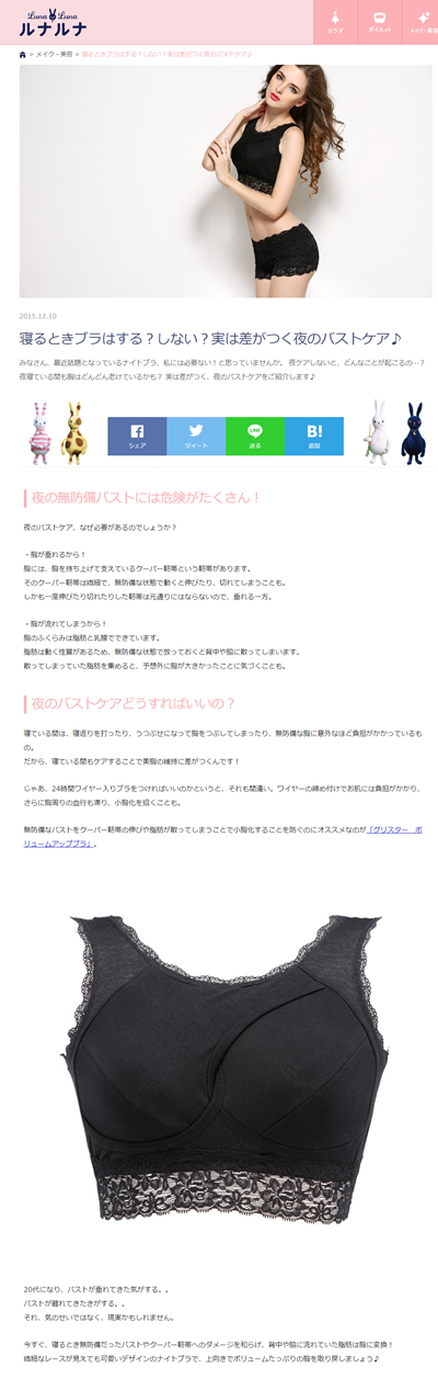 2月9日ルナルナscreencapture-pc-lnln-jp-article-mtihp-0000430-html-1456457707161