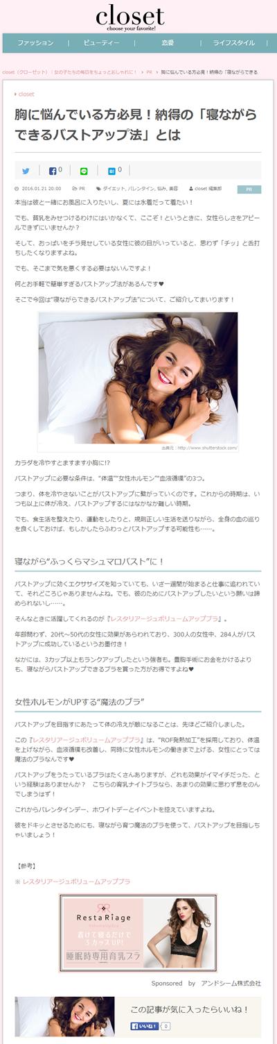 screencapture-1月21日クローゼットmy-closet-jp-archives-122937-1456747994661