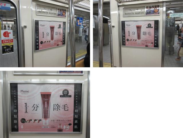 2_plume_車内広告