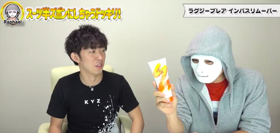 ラファエル紹介動画キャプチャー